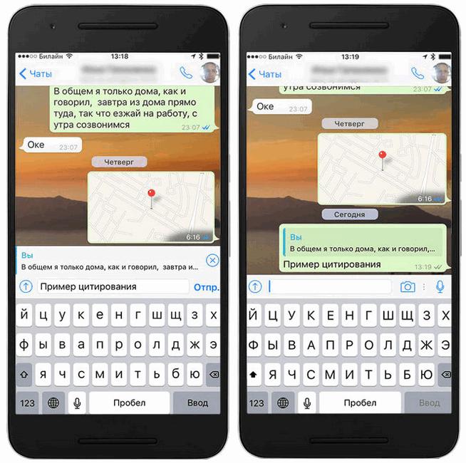 Цитироватие сообщения в Ватсап на IOS