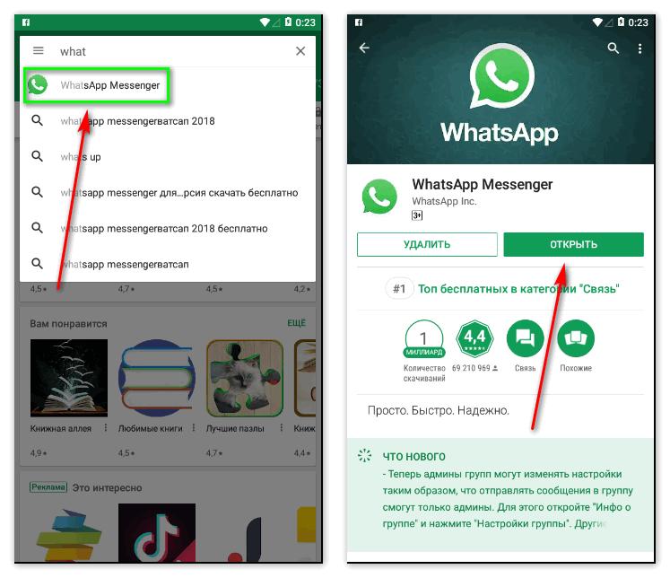 Установка WQhatsApp через Гугл Плей