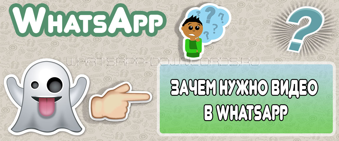 видео для WhatsApp