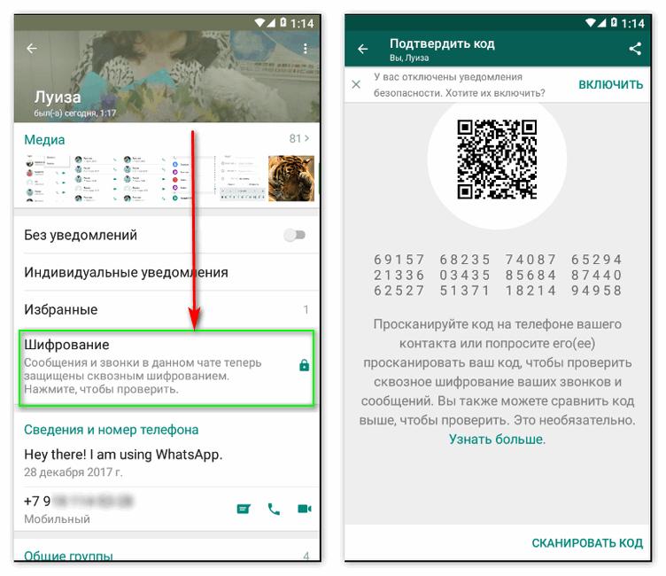 Вкладка Шифрование в Ватсап