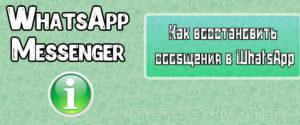 Как восстановить сообщения Whatsapp