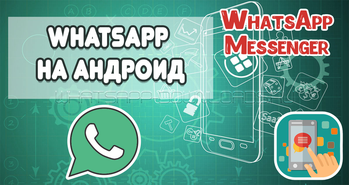 WhatsApp на Андроид.