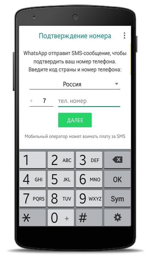 Первый запуск программы WhatsApp.