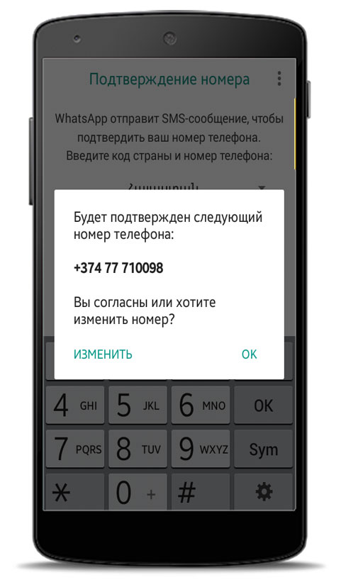 Регистрация нового пользователя в системе WhatsApp.