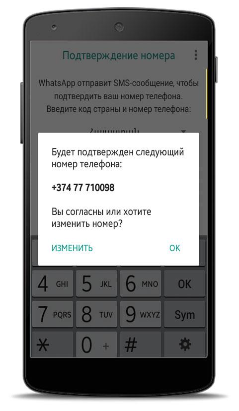 Как пользоваться мессенджером WhatsApp на устройствах под Андроидом?
