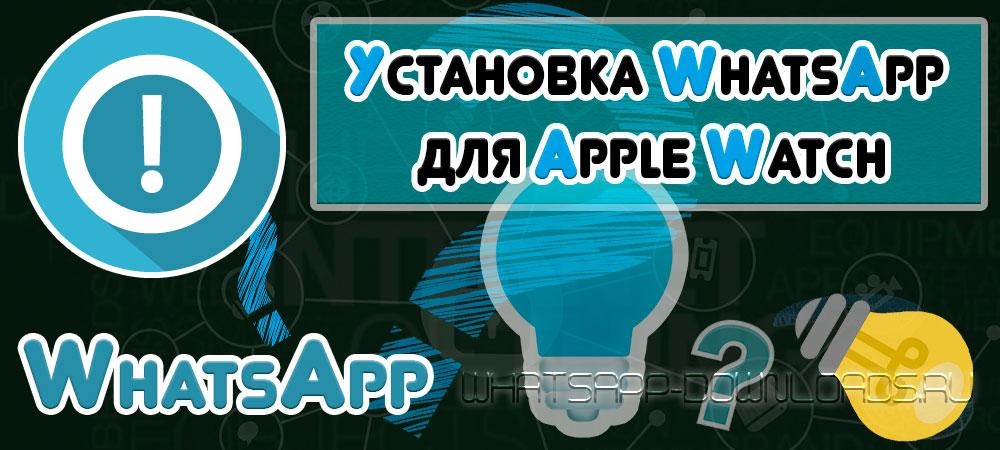Вацап для Apple Watch