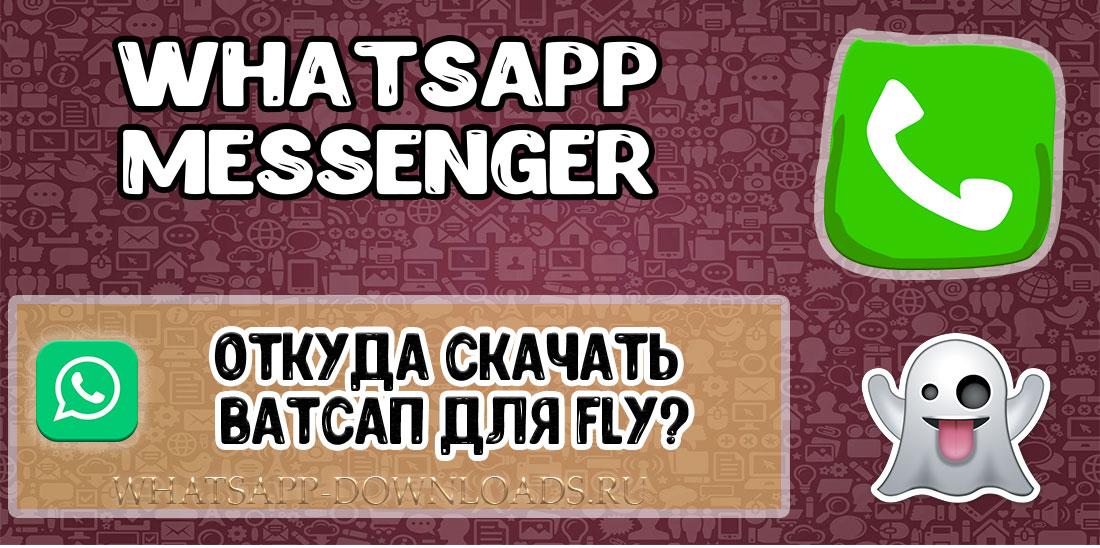 Как и откуда можно скачать Ватсап для смартфона Флай?