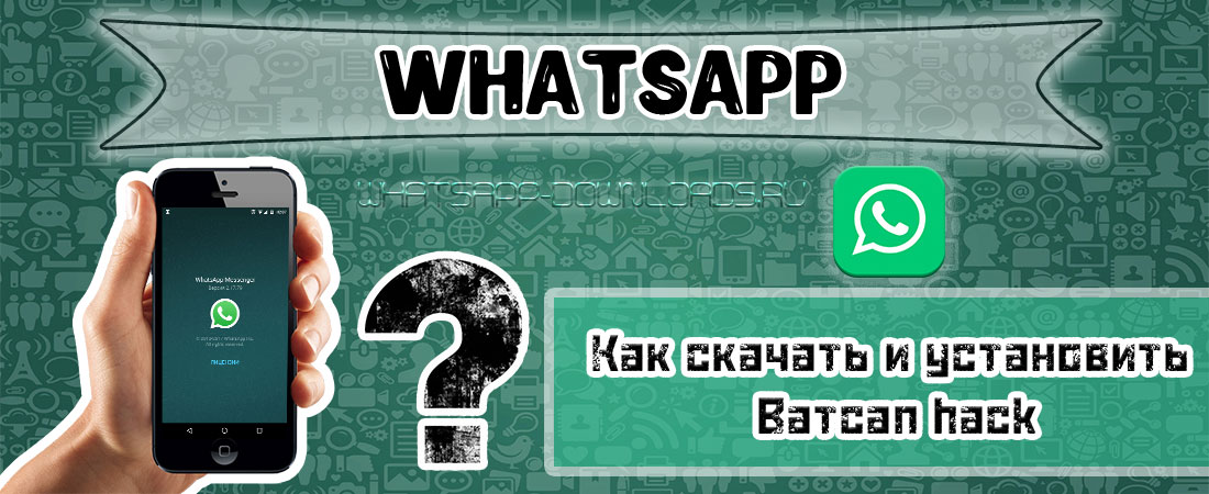 WhatsApp xtract скачать