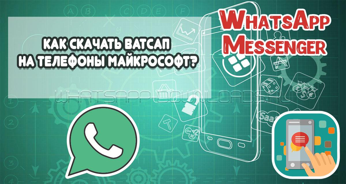 Как можно скачать Ватсап на телефоны Майкрософт?