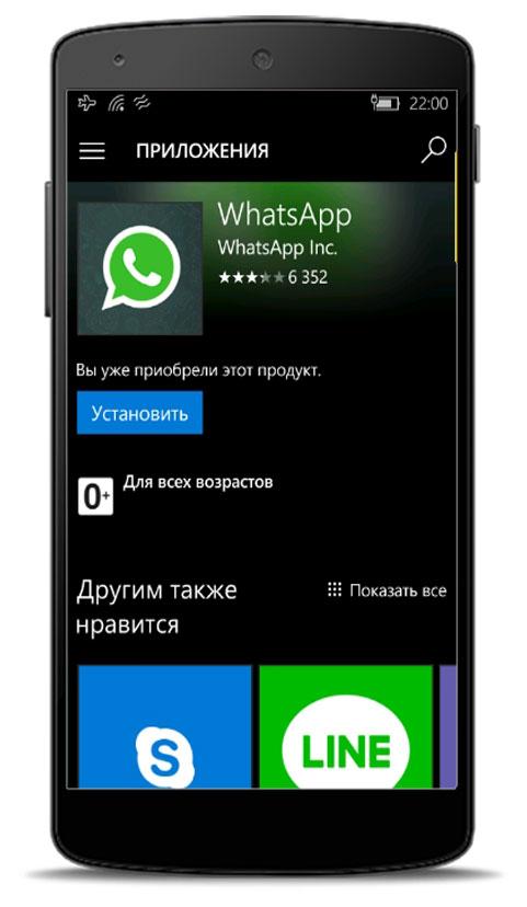 Возможности Ватсапа на телефон Майкрософт.