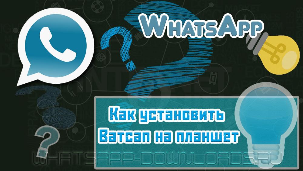 Как установить WhatsApp на планшет?