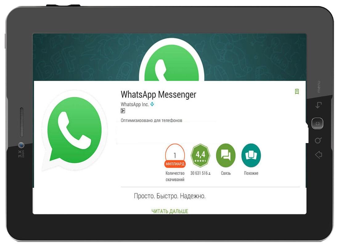 Whatsapp почему не поддерживается на планшете