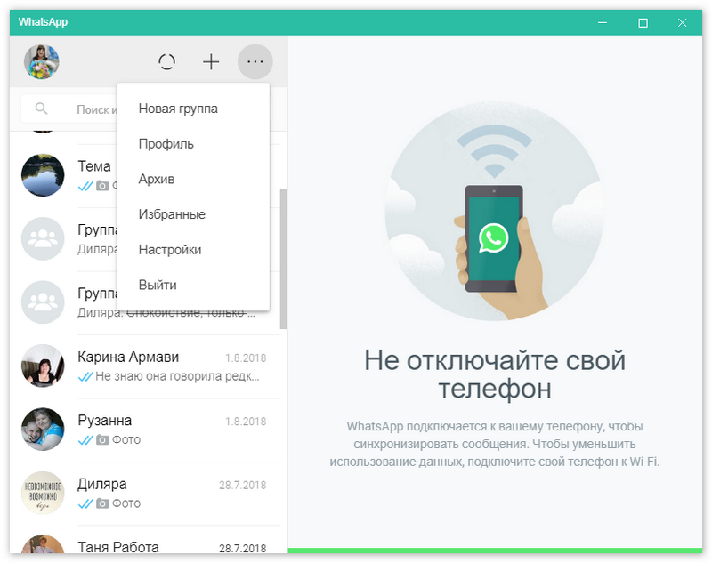 WhatsApp на Виндовс 10