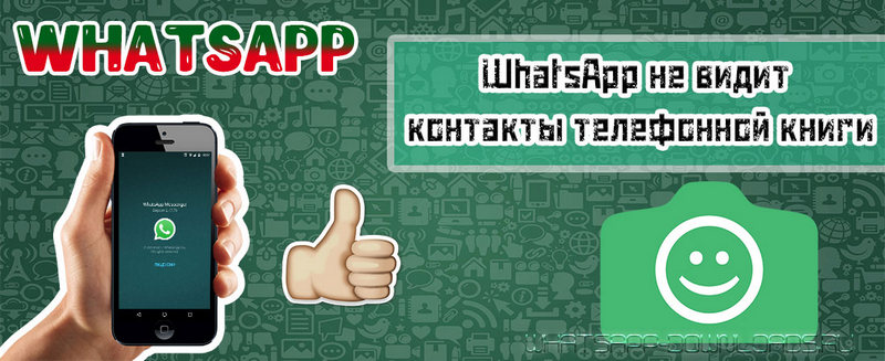 WhatsApp не видит контакты из телефонной книги