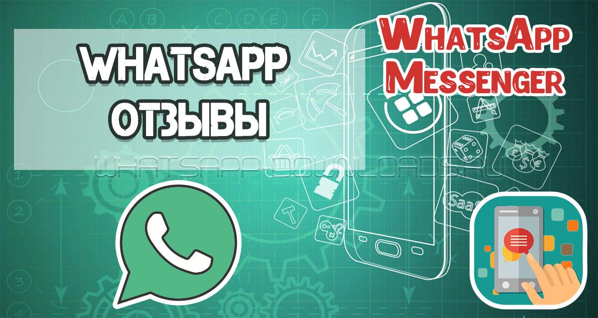 WhatsApp отзывы.