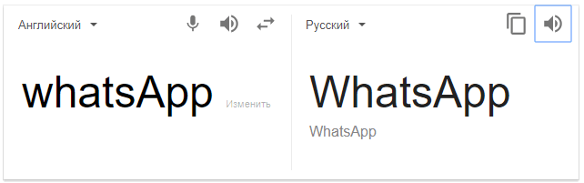 WhatsApp перевод на русский
