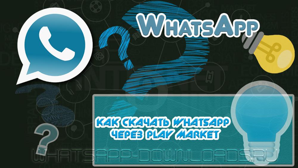 Как скачать WhatsApp через Плей Маркет?