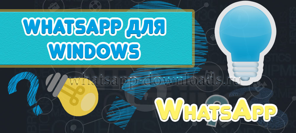 скачать WhatsApp для windows xp