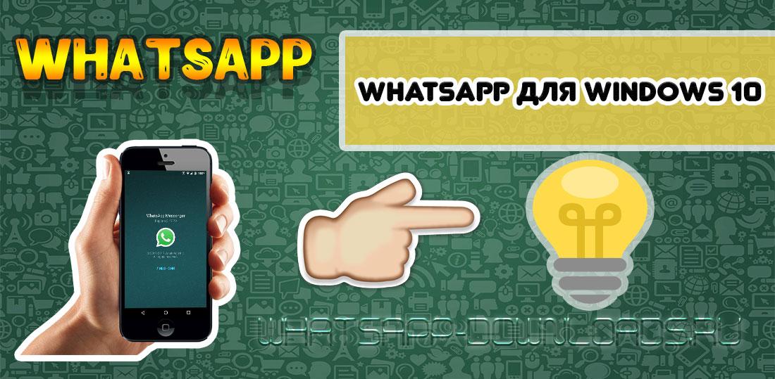 WhatsApp для Виндовс 10.