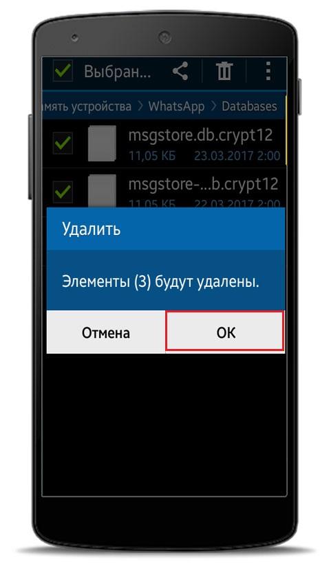 Как удалить сохранение сообщения WhatsApp?