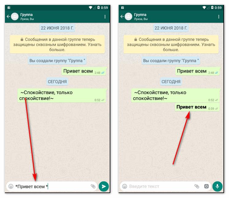 Жирный текст в WhatsApp