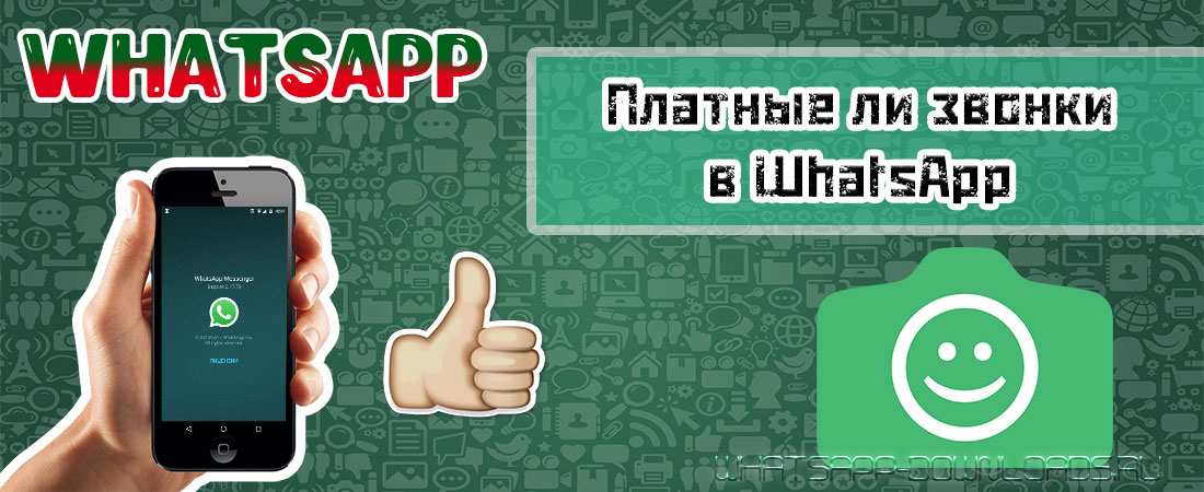 Платно ли звонить Whatsapp