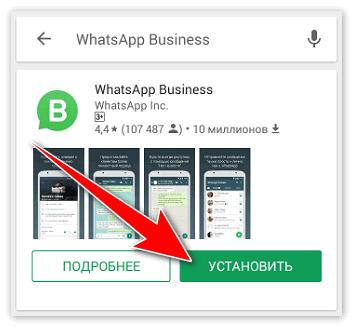 Установить вацап бизнес на телефон