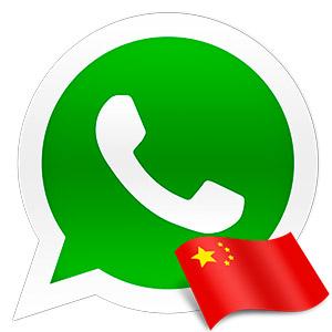 Ватсап в Китае